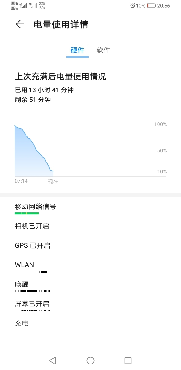 Screenshot_20191109_205601_com.huawei.systemmanager.jpg