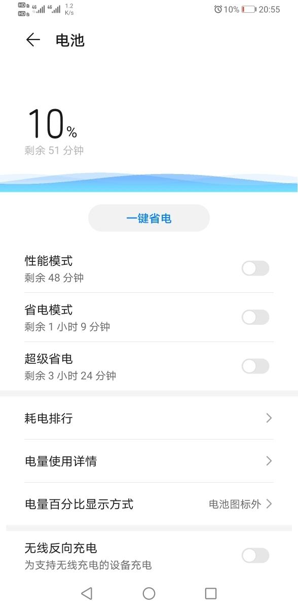 Screenshot_20191109_205549_com.huawei.systemmanager.jpg