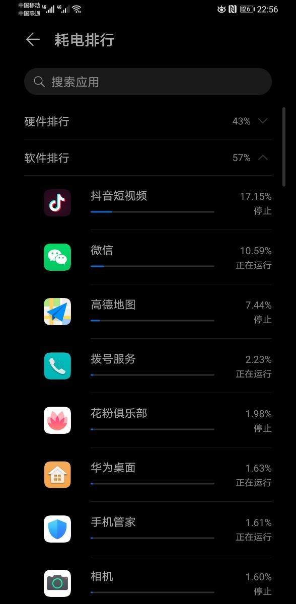 Screenshot_20191109_225636_com.huawei.systemmanager.jpg