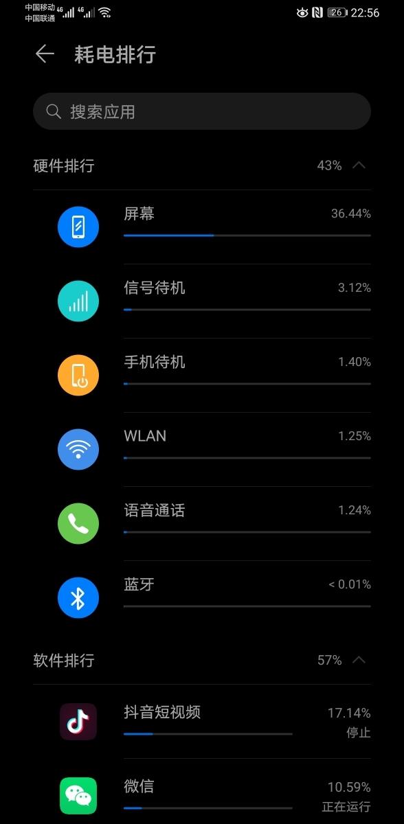 Screenshot_20191109_225651_com.huawei.systemmanager.jpg