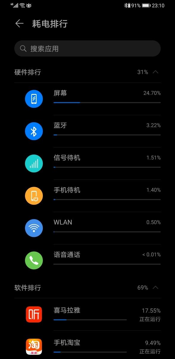 Screenshot_20191109_231024_com.huawei.systemmanager.jpg