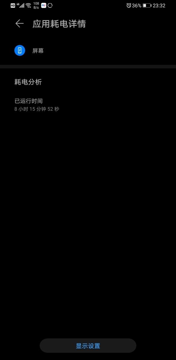 Screenshot_20191109_233253_com.huawei.systemmanager.jpg