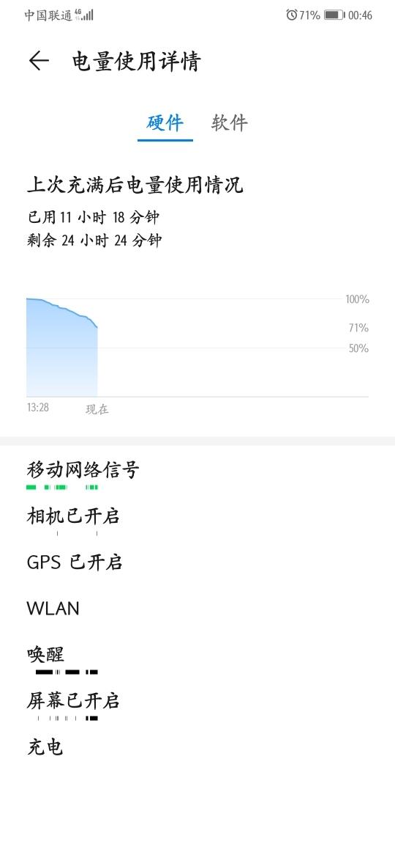 Screenshot_20191110_004656_com.huawei.systemmanager.jpg