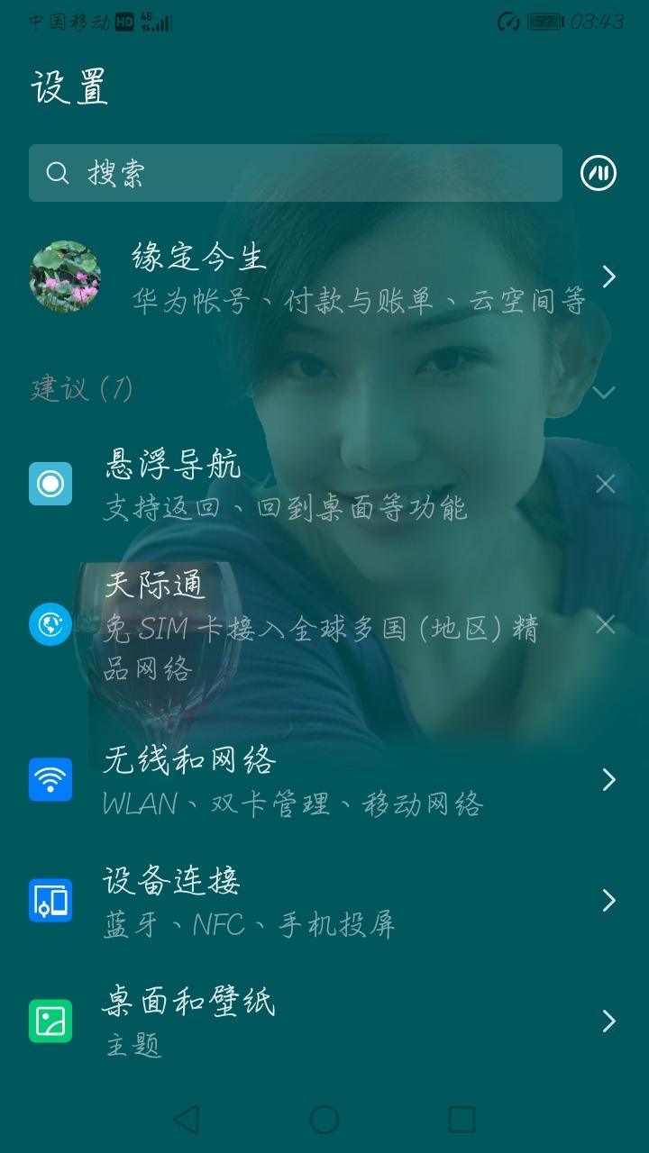 Screenshot_20191110_034309_com.android.settings.jpg