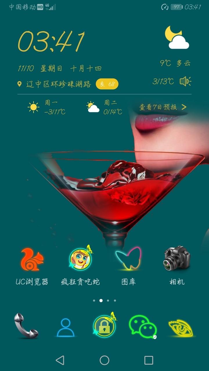 Screenshot_20191110_034123_com.huawei.android.launcher.jpg