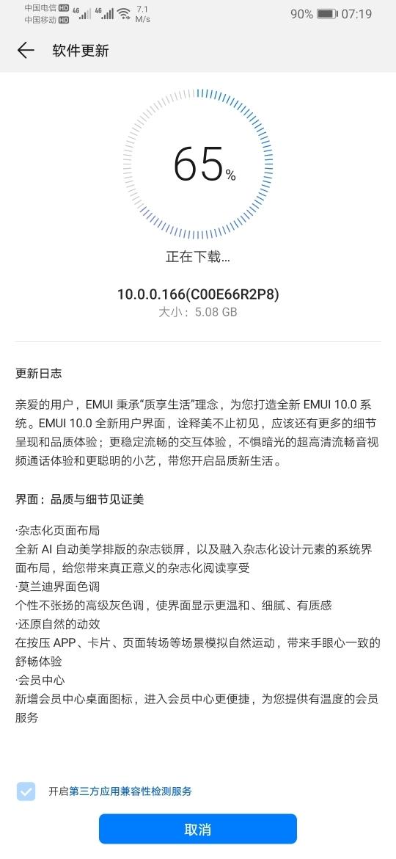Screenshot_20191110_071923_com.huawei.android.hwouc.jpg