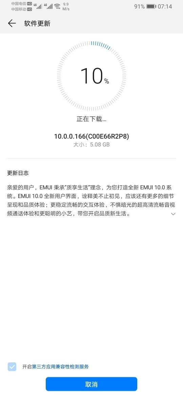 Screenshot_20191110_071418_com.huawei.android.hwouc.jpg