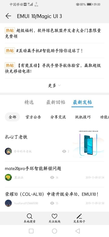 Screenshot_20191109_090043_com.huawei.fans.jpg