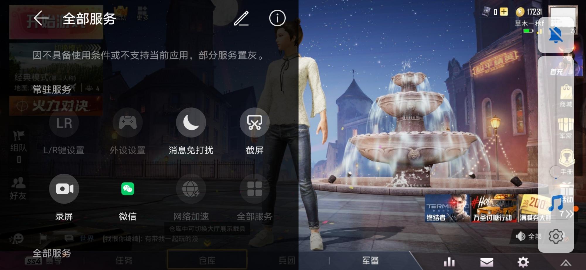 Screenshot_20191110_165741_com.tencent.tmgp.pubgmhd.jpg