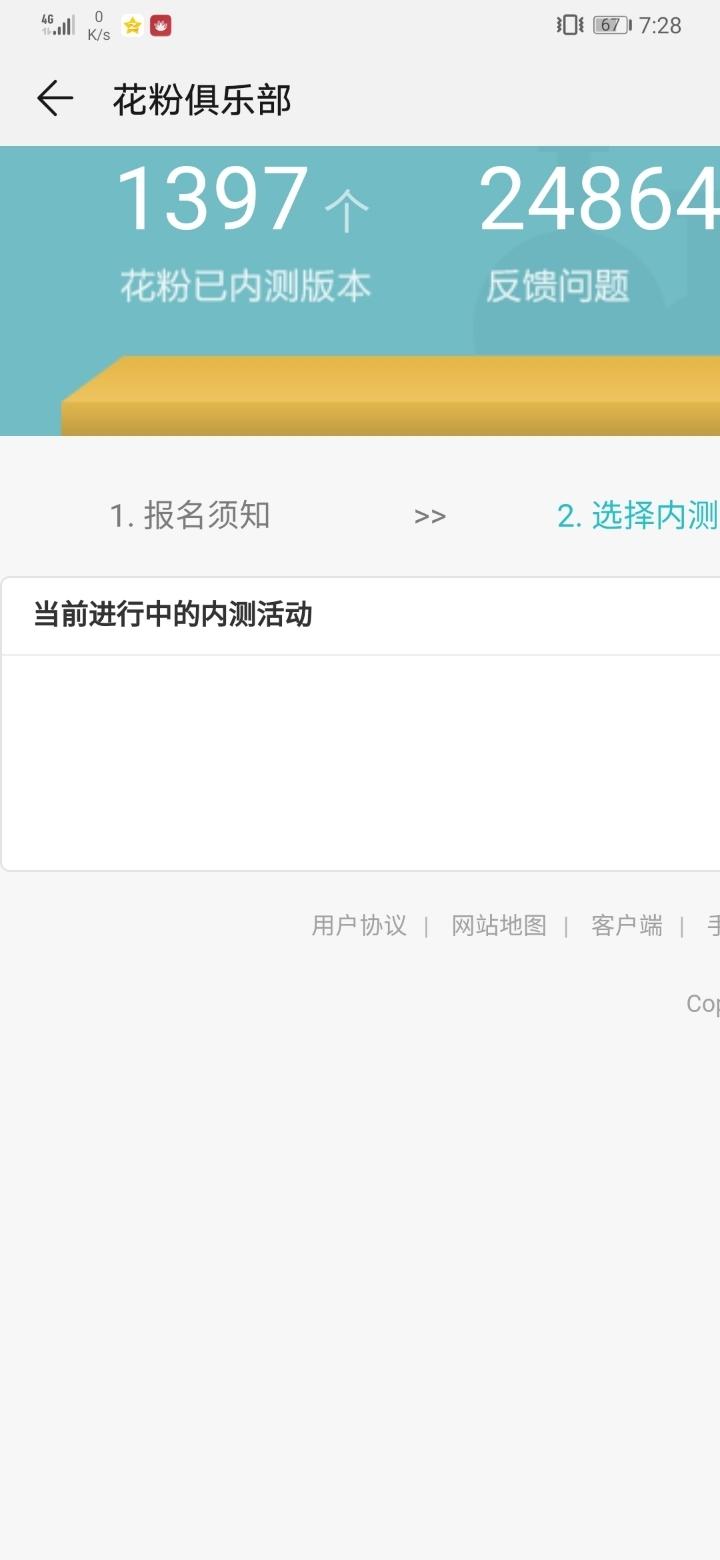 Screenshot_20191110_192823_com.huawei.fans.jpg