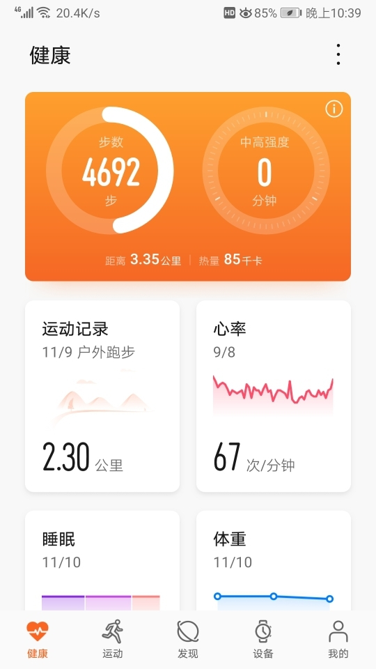 Screenshot_20191110_223921_com.huawei.health.jpg