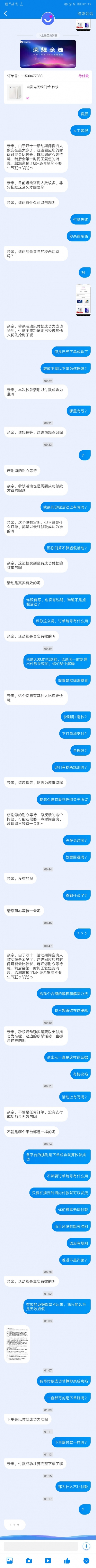 Screenshot_20191111_011951_cn.honor.qinxuan.jpg
