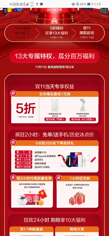 Screenshot_20191111_011535_cn.honor.qinxuan.jpg