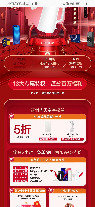 Screenshot_20191111_011509_cn.honor.qinxuan.jpg