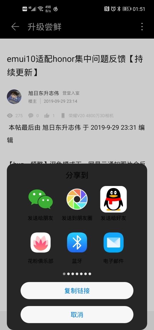 Screenshot_20191111_015133_com.huawei.fans.jpg