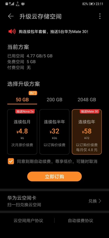 Screenshot_20191106_231123_com.huawei.hidisk.jpg