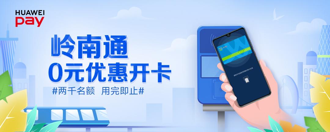 岭南通banner.png