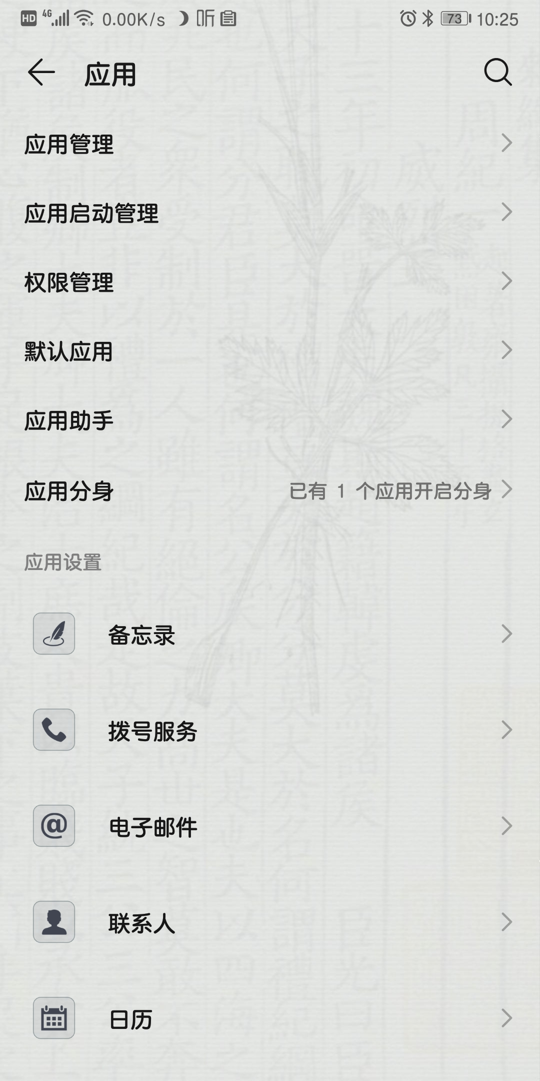 Screenshot_20191111_102545_com.android.settings.jpg