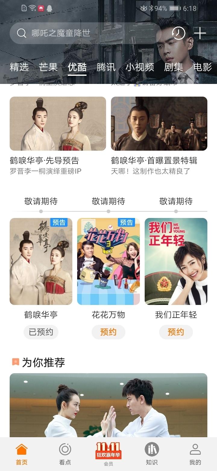 Screenshot_20191111_181854_com.huawei.himovie.jpg