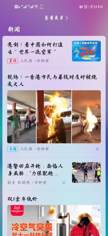 Screenshot_20191111_202646_com.huawei.android.launcher.jpg