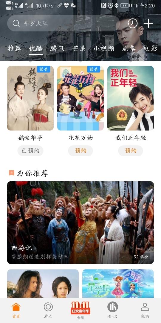 Screenshot_20191111_142045_com.huawei.himovie.jpg