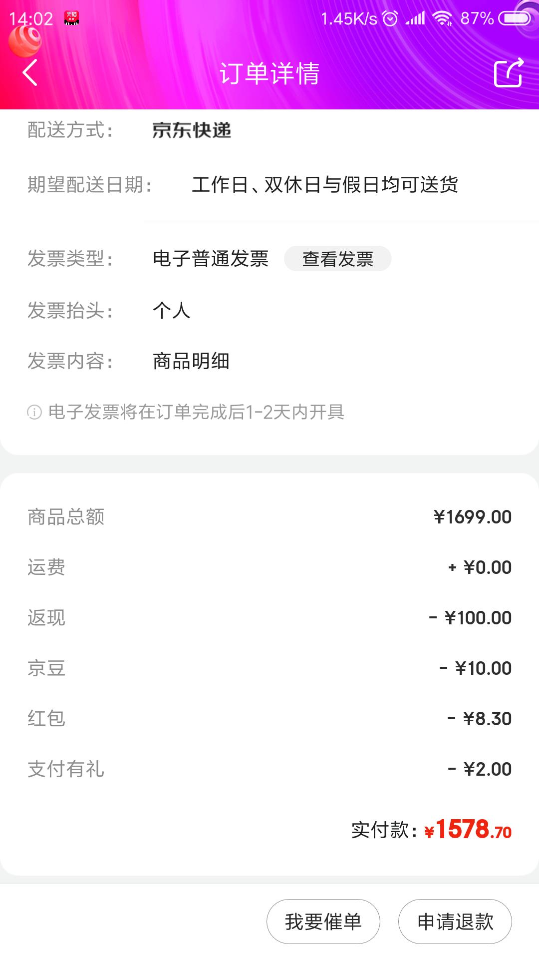 Screenshot_2019-11-12-14-02-03-362_com.jingdong.app.mall.png