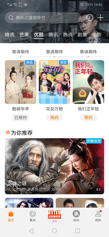 Screenshot_20191111_144853_com.huawei.himovie.jpg