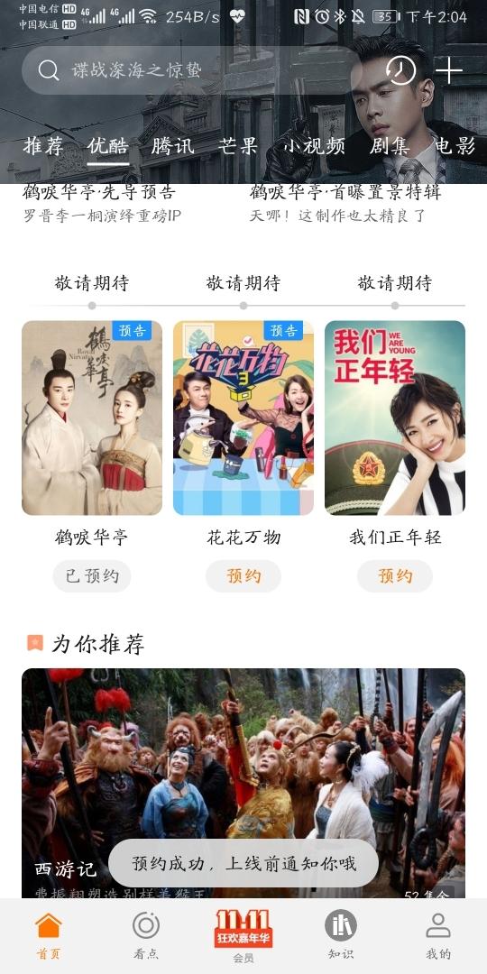 Screenshot_20191111_140403_com.huawei.himovie.jpg