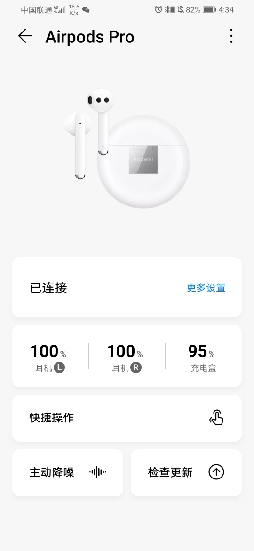 Screenshot_20191112_163437_com.huawei.smarthome.jpg