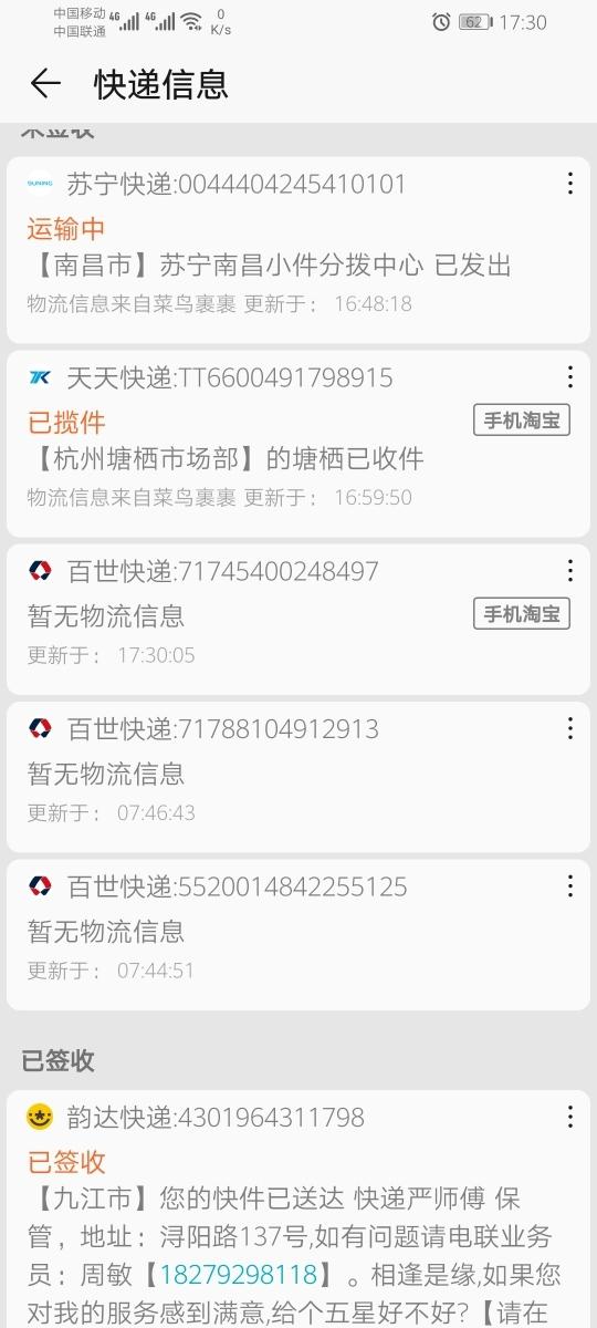 Screenshot_20191112_173035_com.huawei.intelligent.jpg