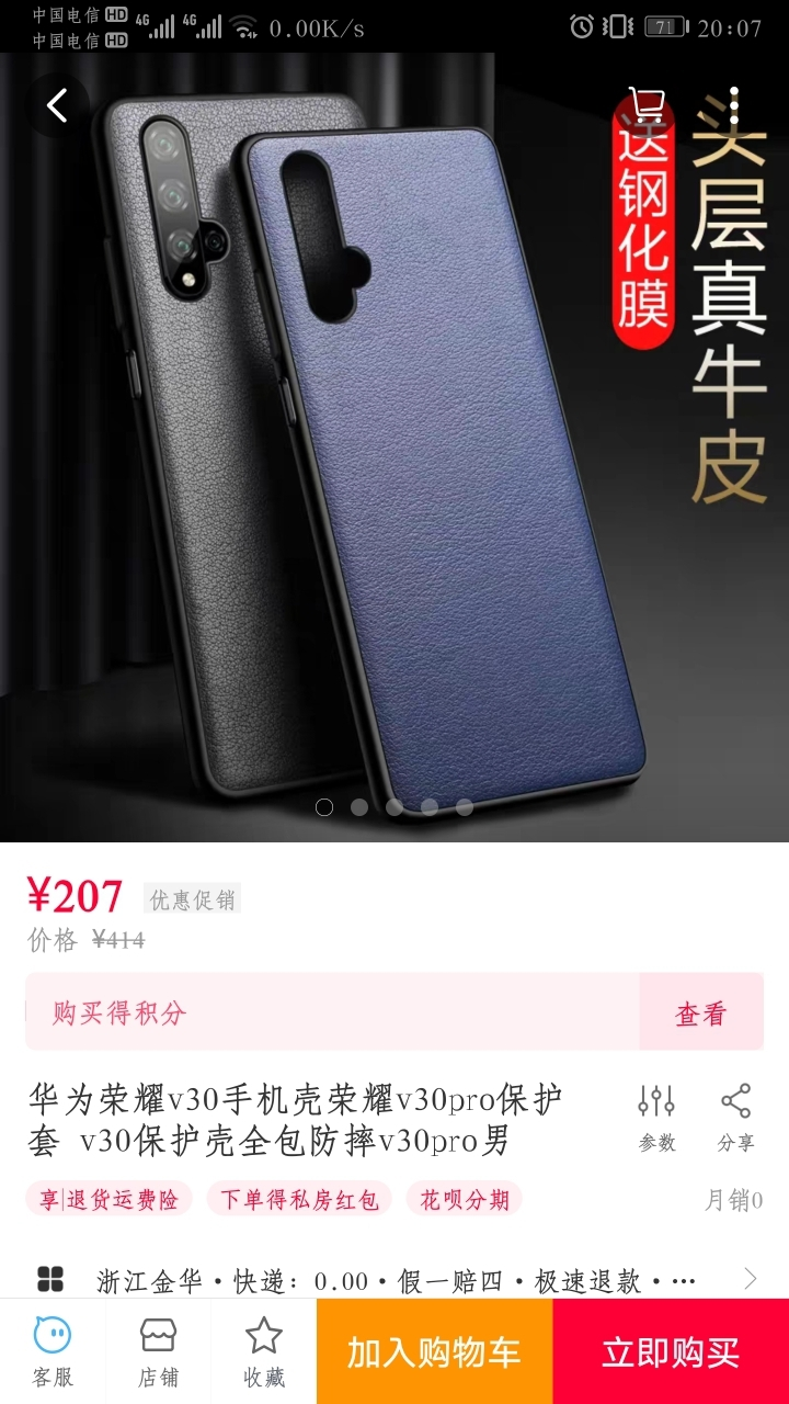 Screenshot_20191112_200725_com.tmall.wireless.jpg