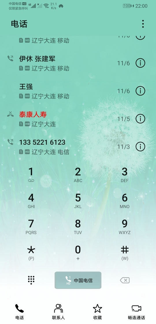 Screenshot_20191112_220020_com.android.contacts.jpg