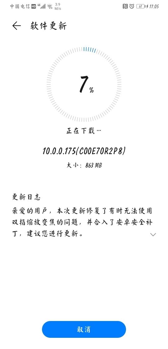 Screenshot_20191112_230540_com.huawei.android.hwouc.jpg