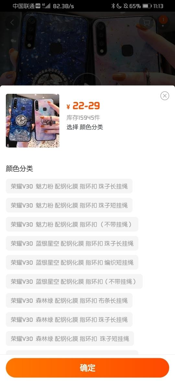 Screenshot_20191112_231305_com.taobao.taobao.jpg