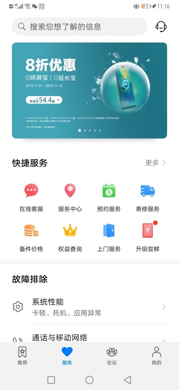 Screenshot_20191112_231652_com.huawei.phoneservice.jpg