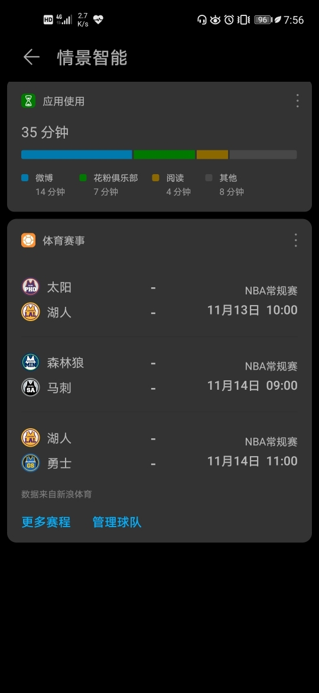 Screenshot_20191113_075629_com.huawei.intelligent.jpg