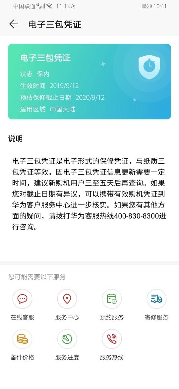 Screenshot_20191113_104103_com.huawei.phoneservice.jpg