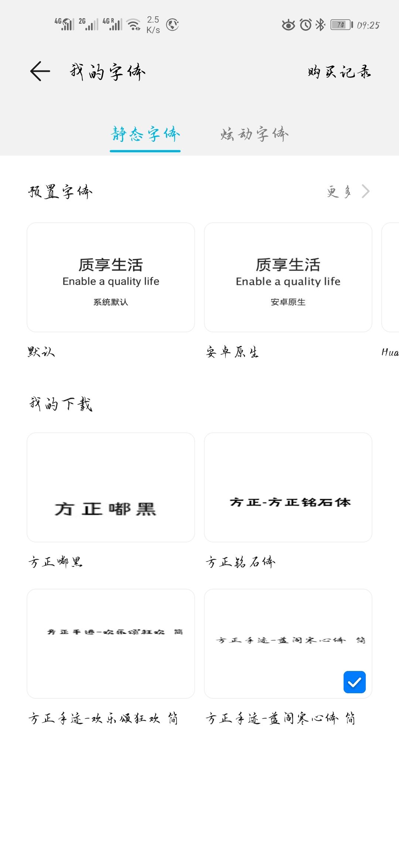 Screenshot_20191112_092527_com.huawei.android.the.jpg