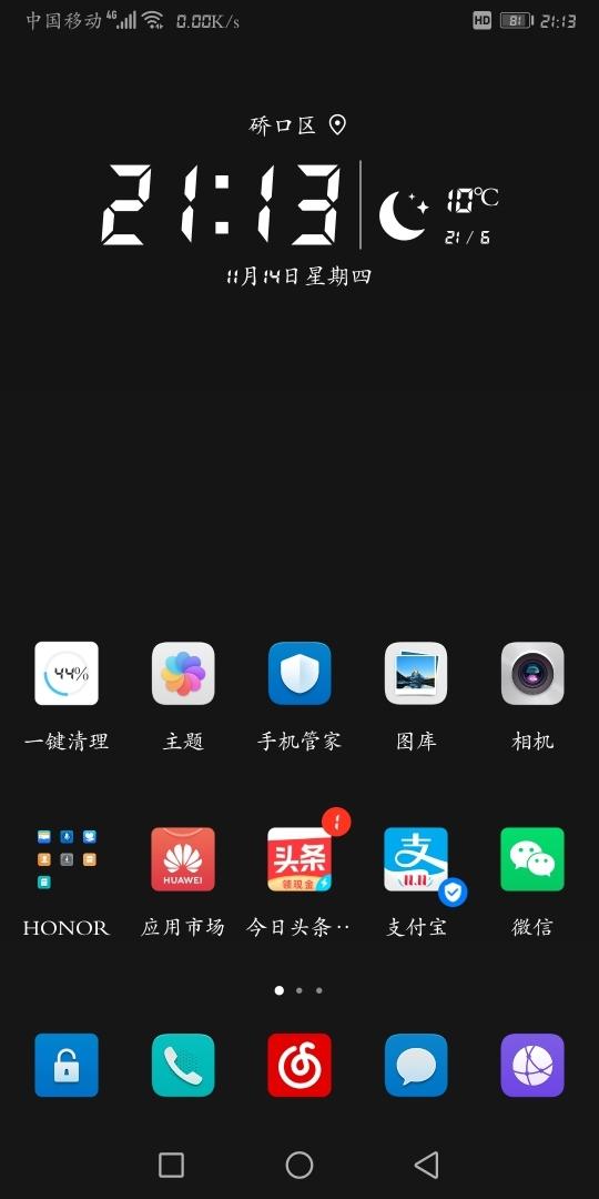 Screenshot_20191114_211350_com.huawei.android.launcher.jpg