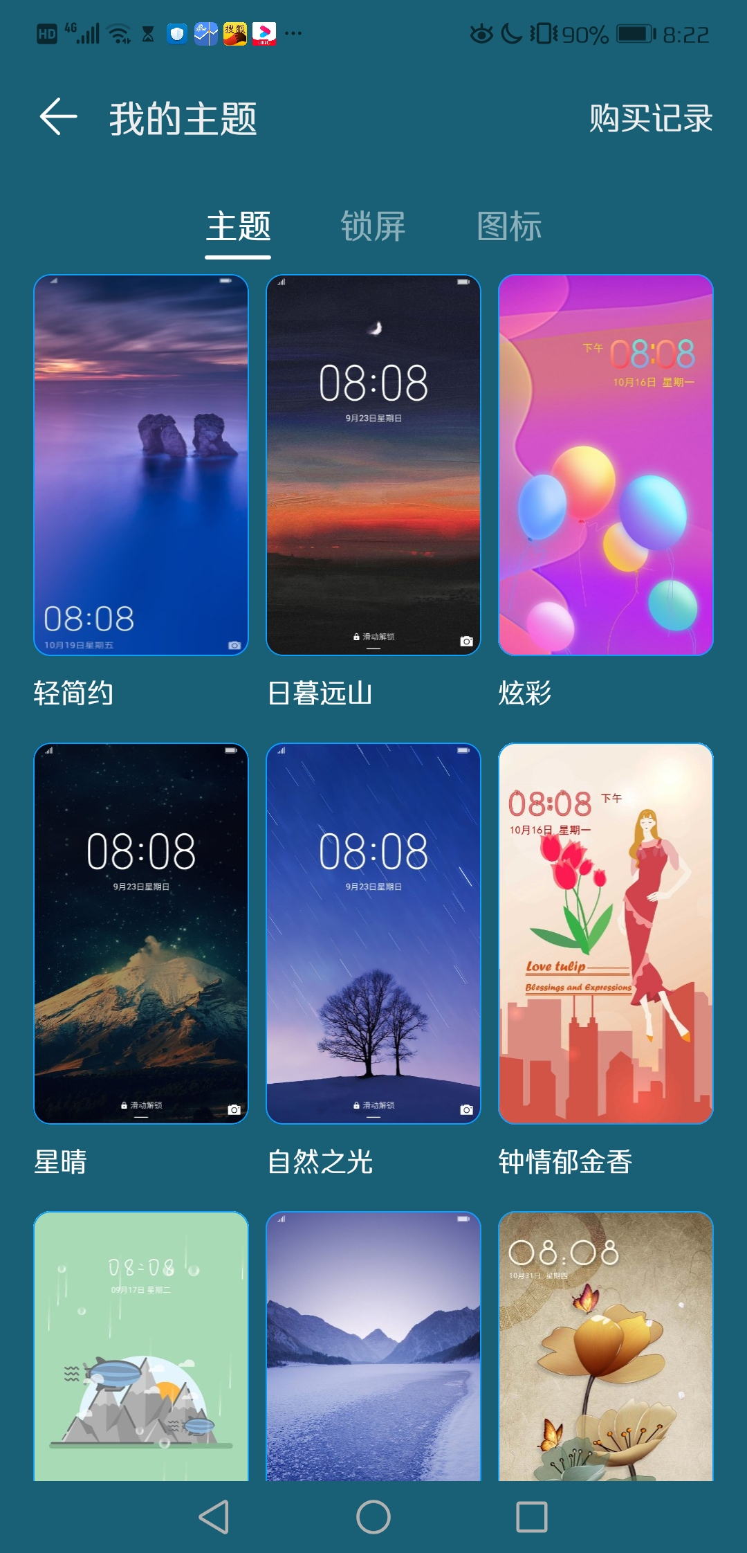 Screenshot_20191115_082230_com.huawei.android.thememanager.jpg