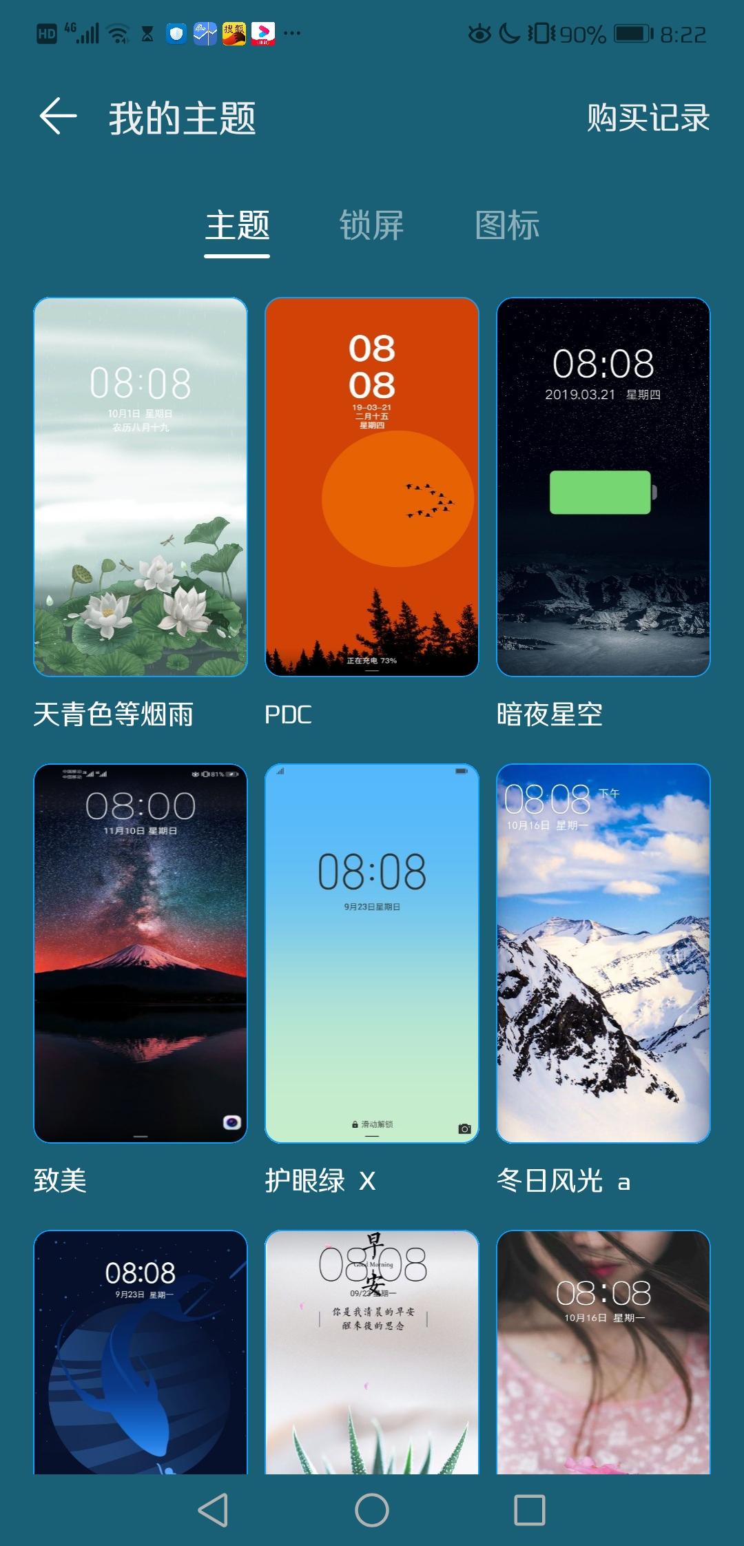 Screenshot_20191115_082237_com.huawei.android.thememanager.jpg