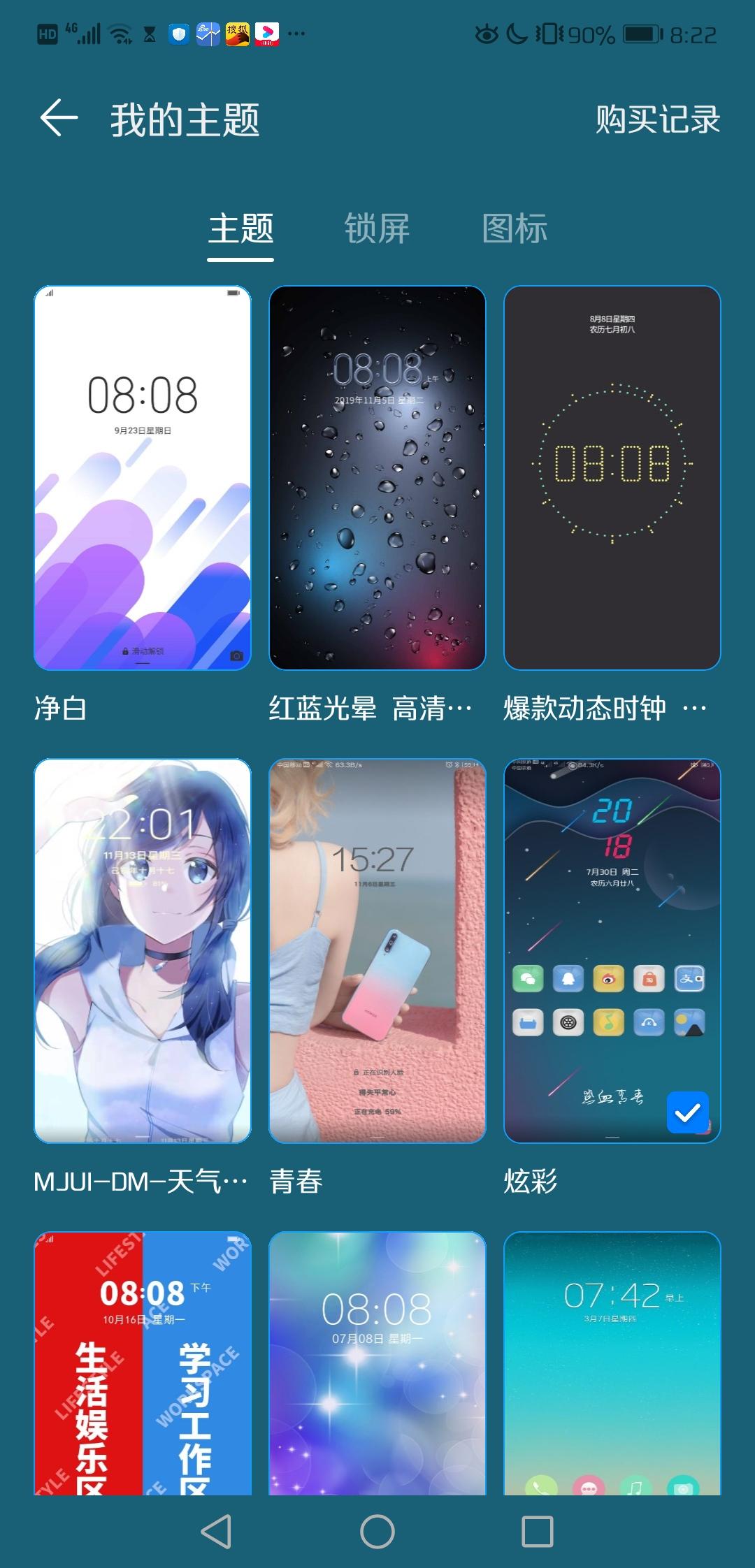 Screenshot_20191115_082224_com.huawei.android.thememanager.jpg