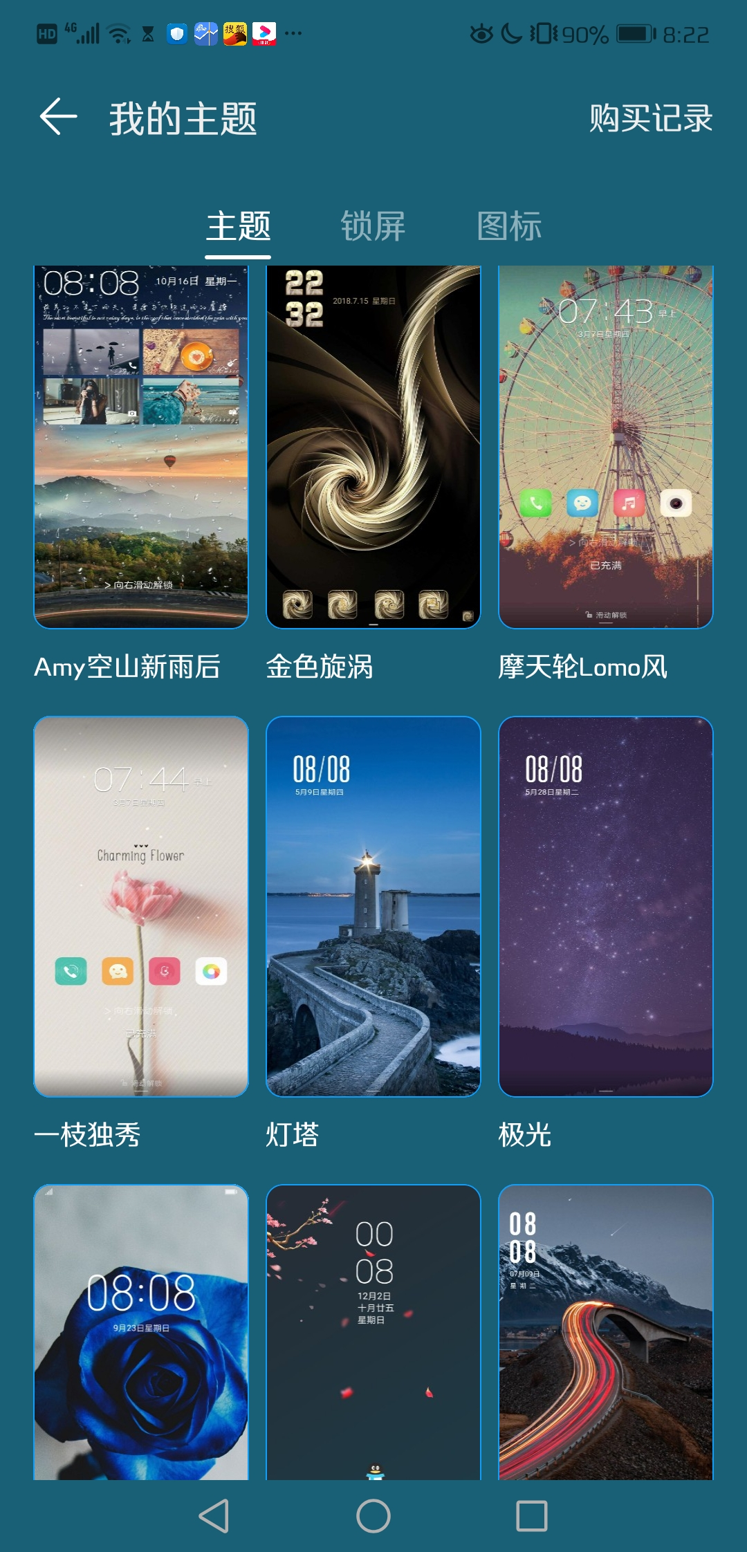 Screenshot_20191115_082242_com.huawei.android.thememanager.jpg