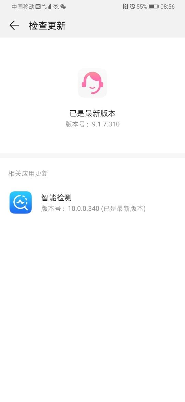 Screenshot_20191115_085610_com.huawei.phoneservice.jpg
