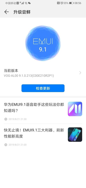 Screenshot_20191115_085638_com.huawei.phoneservice.jpg