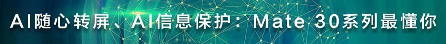 AI随心转屏、AI信息保护:Mate 30系列最懂你.jpg