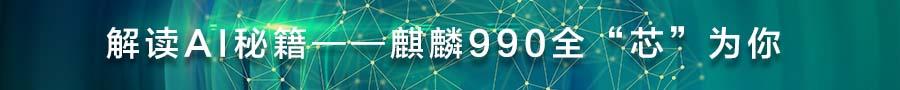 """解读AI秘籍——麒麟990全""""芯""""为你.jpg"""