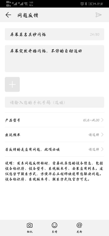 Screenshot_20191115_173133_com.huawei.fans.jpg