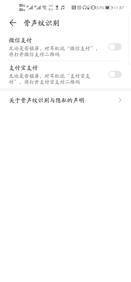 Screenshot_20191116_113703_com.huawei.securitymgr.jpg
