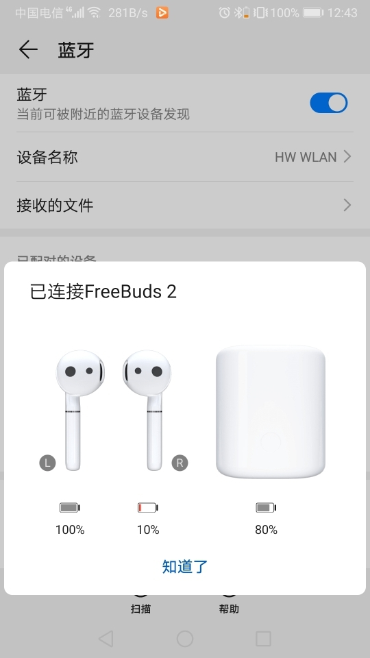 Screenshot_20191118_124325_com.huawei.iconnect.jpg